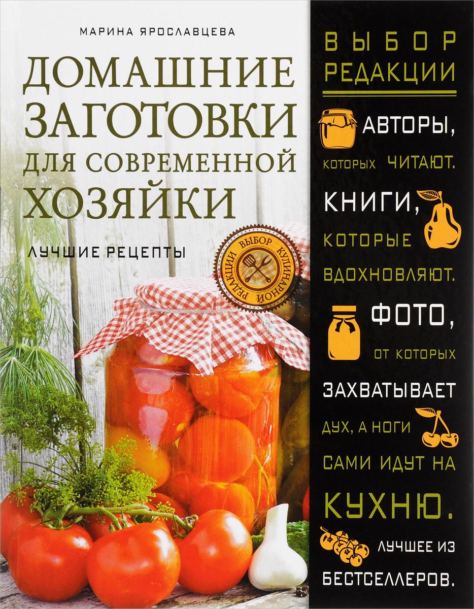 Марина Ярославцева Домашние заготовки для современной хозяйки. Лучшие рецепты