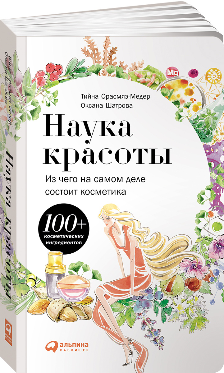 Тийна Орасмяэ-Медер, Оксана Шатрова Наука красоты. Из чего на самом деле состоит косметика