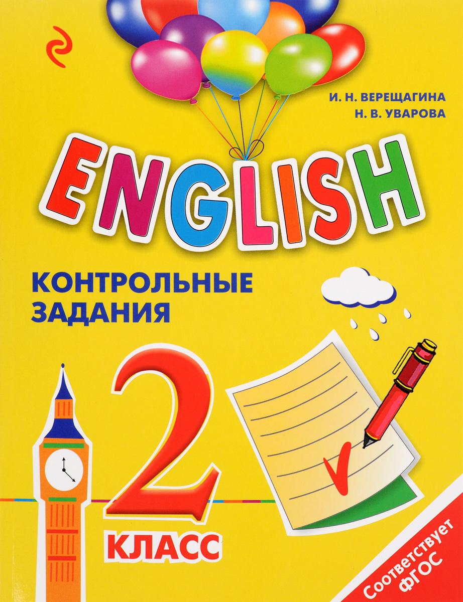 И. Н. Верещагина, Н. В. Уварова English. 2 класс. Контрольные задания (+ СD-ROM)