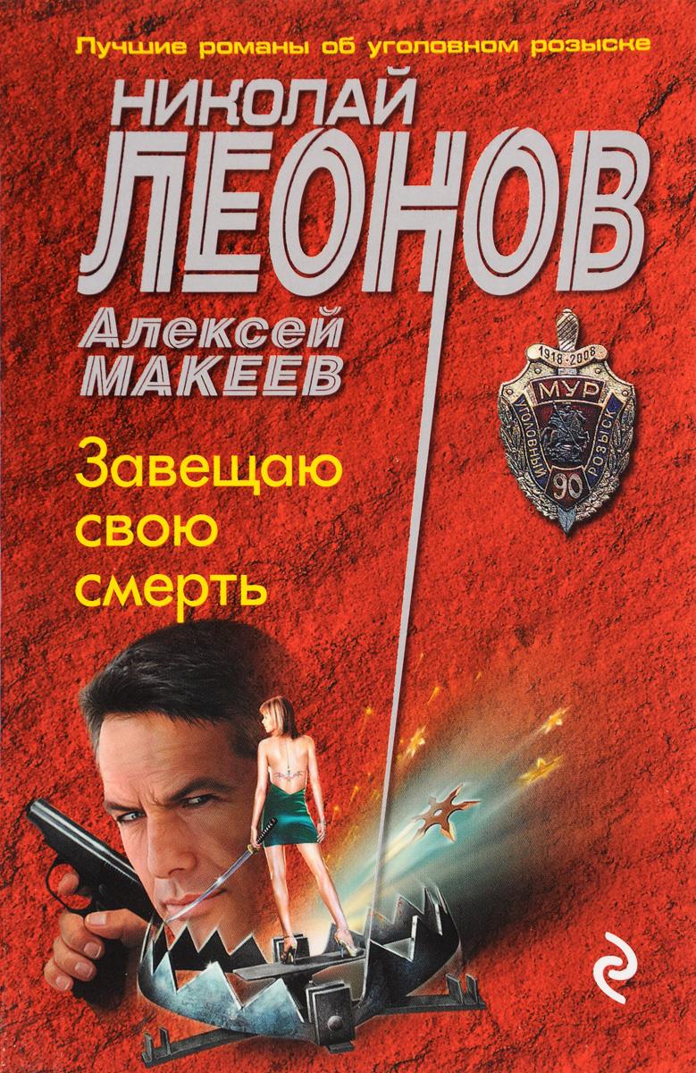 Николай Леонов, Алексей Макеев Завещаю свою смерть