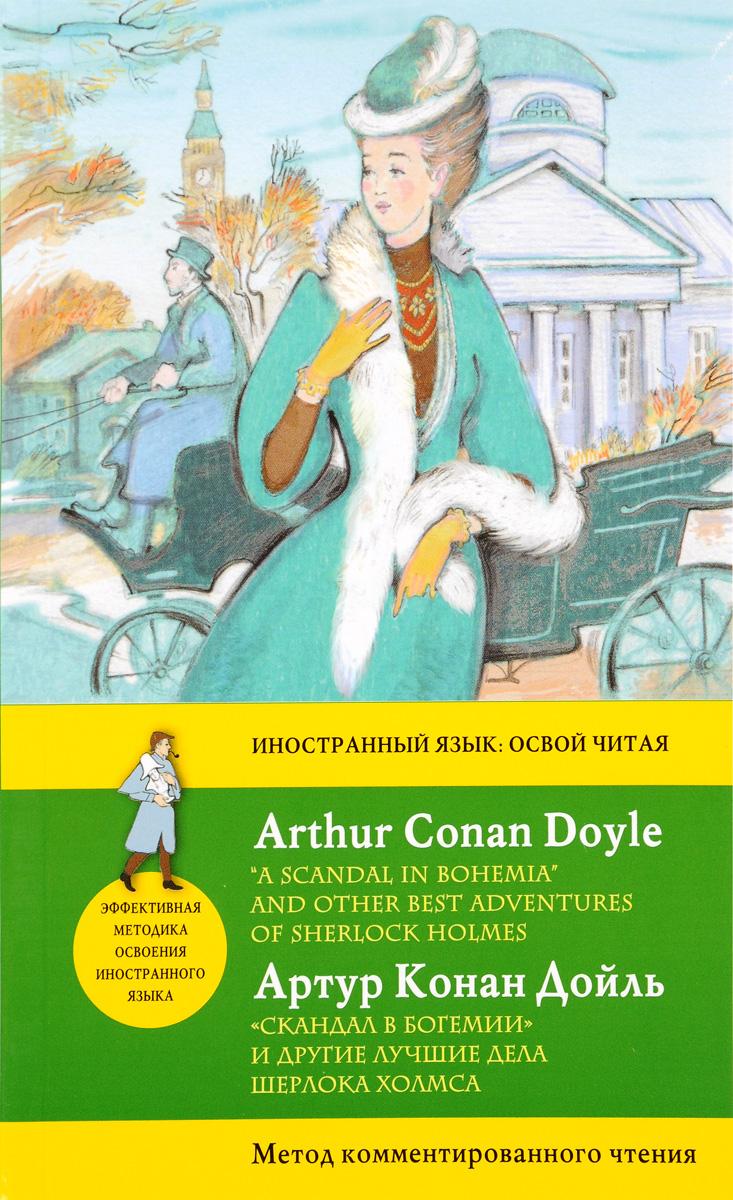 """Книга """"Скандал в Богемии"""" и другие лучшие дела Шерлока Холмса / """"A Scandal in Bohemia"""" and Other Best Adventures of Sherlock Holmes. Метод комментированного чтения. Артур Конан Дойл"""