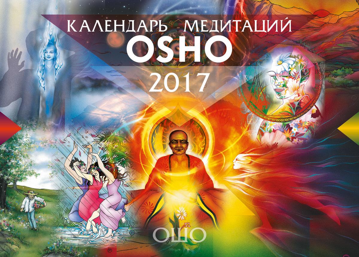 Календарь медитаций Ошо. 2017