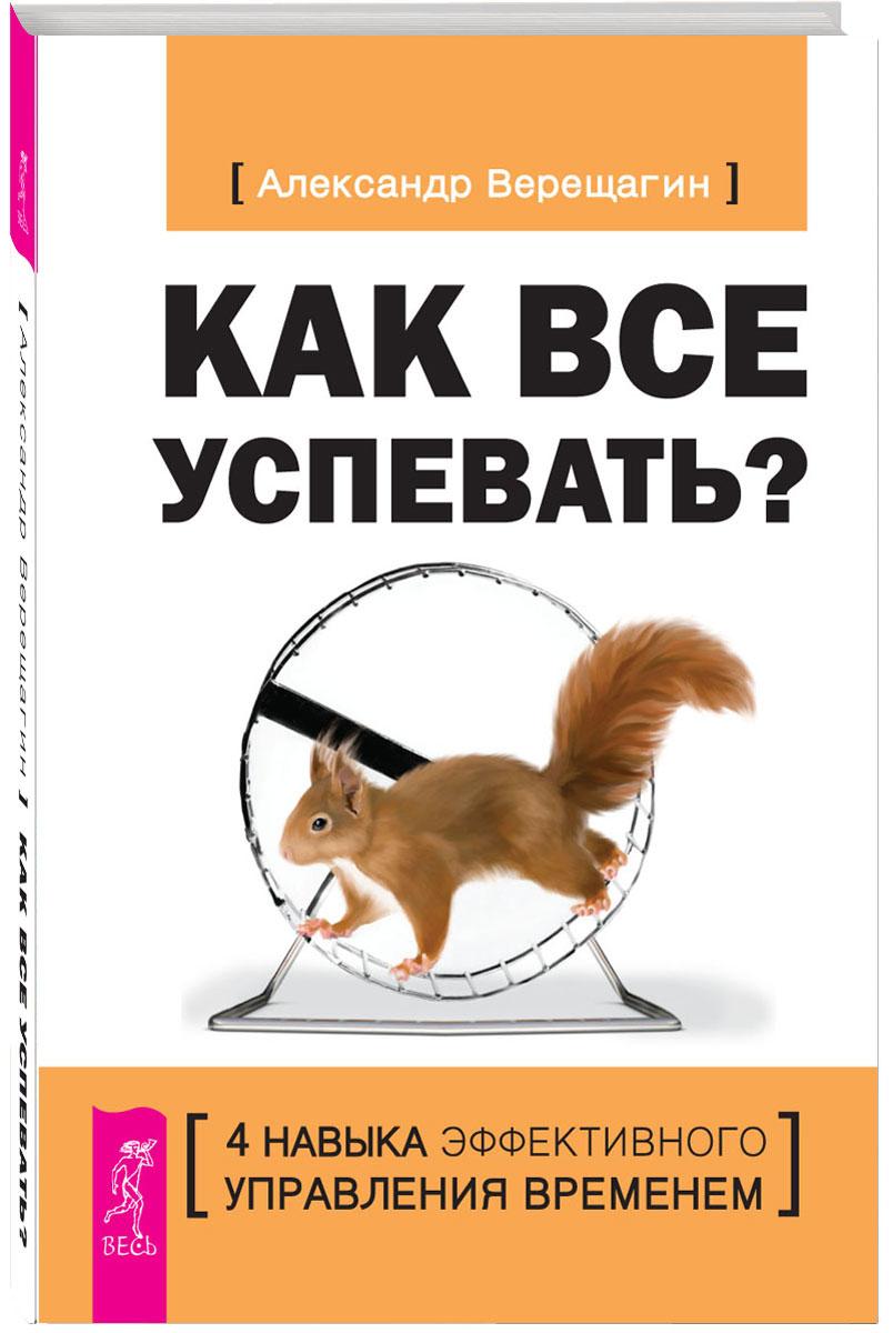 Александр Верещагин Как все успевать? 4 навыка эффективного управления временем