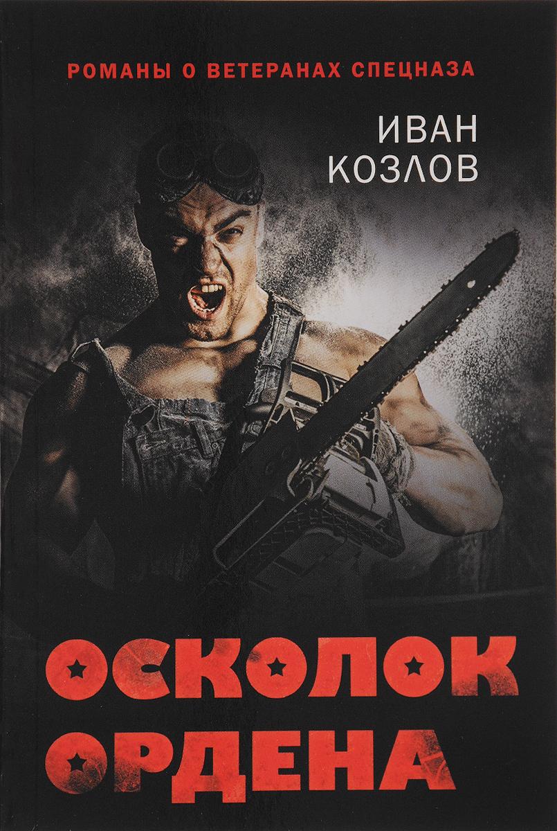 Иван Козлов Осколок ордена