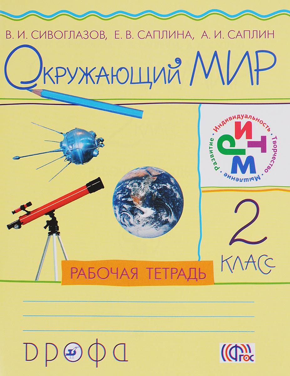 В. И. Сивоглазов, Е. В. Саплина, А. И. Саплин Окружающий мир. 2 класс. Рабочая тетрадь