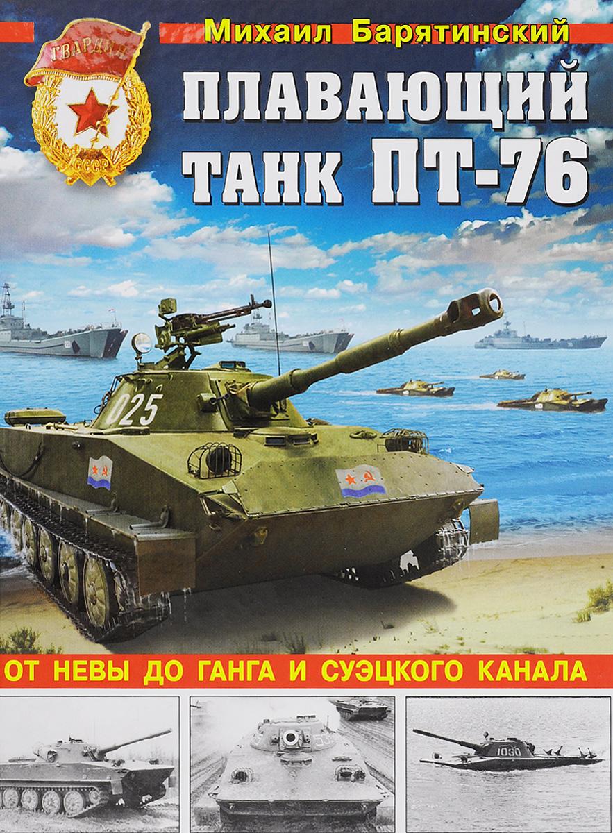 Михаил Барятинский Плавающий танк ПТ-76. От Невы до Ганга и Суэцкого канала