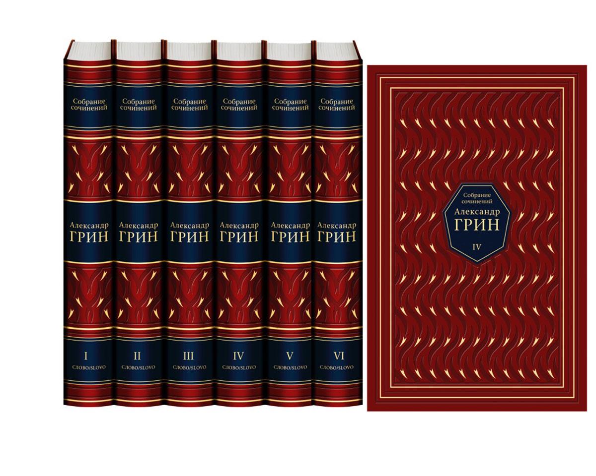 А. С. Грин А. С. Грин. Собрание сочинений в 6 томах (подарочное издание)