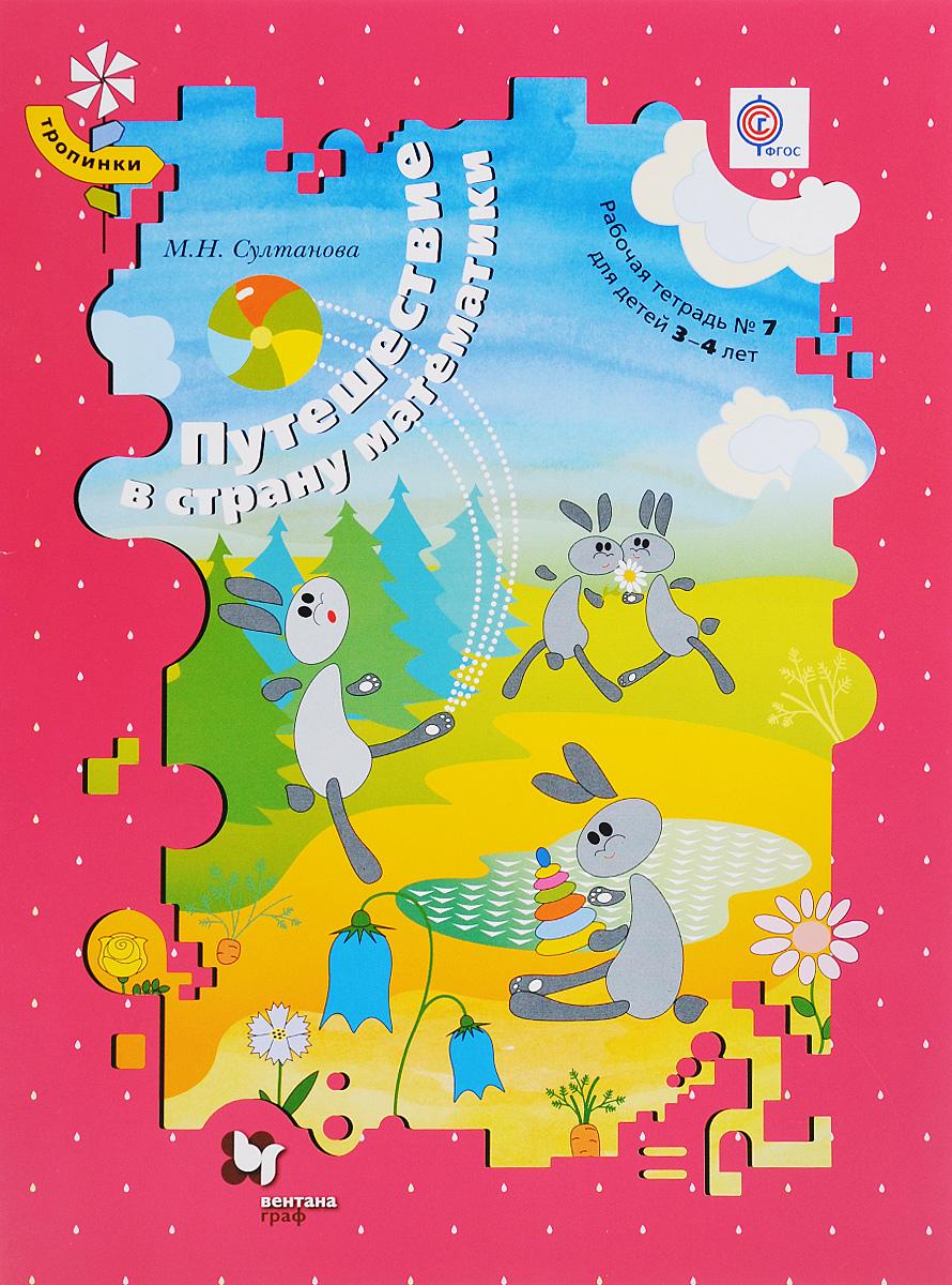 М. Н. Султанова Путешествие в страну математики. Рабочая тетрадь №7 для детей 3-4 лет