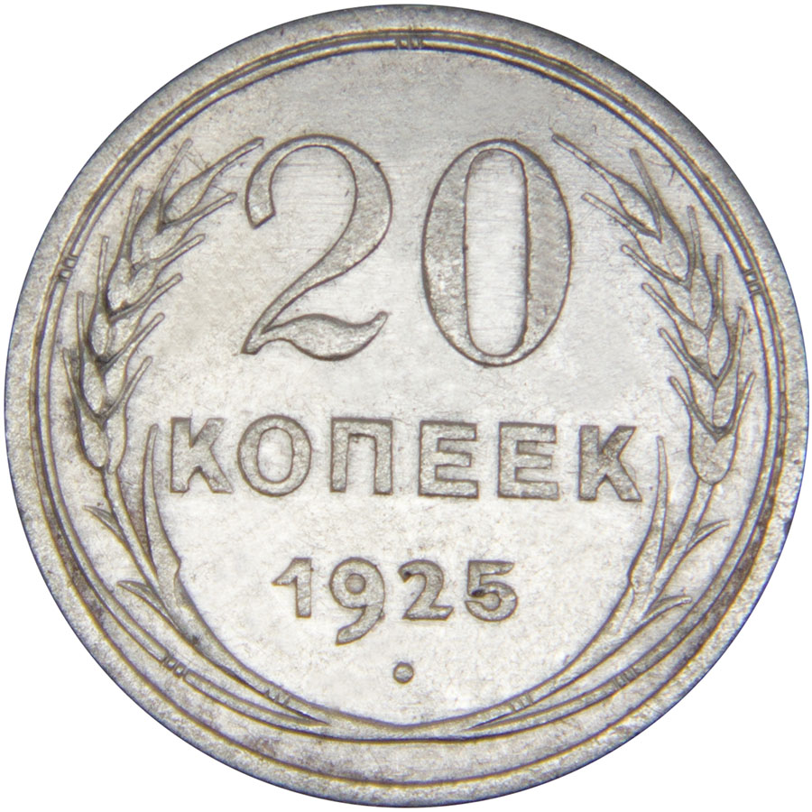 Фото - Монета номиналом 20 копеек. Сохранность VF. СССР, 1925 год монета номиналом 15 копеек ссср 1955 год