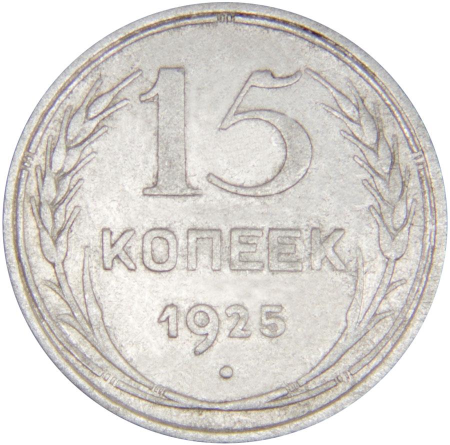 Монета номиналом 15 копеек. Сохранность VF. СССР, 1925 годC1183sДиаметр монеты: 19,6 мм Материал: билон. Гурт: рубчатый Сохранность: VF