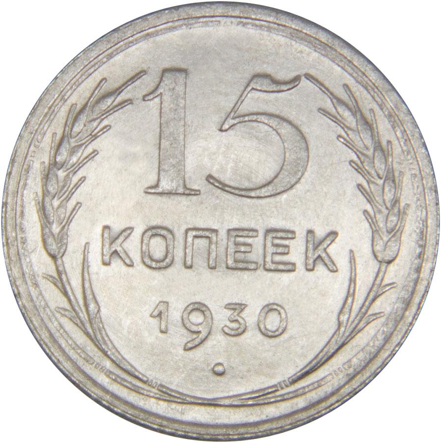 Фото - Монета номиналом 15 копеек. Сохранность VF. СССР, 1930 год монета номиналом 15 копеек ссср 1955 год
