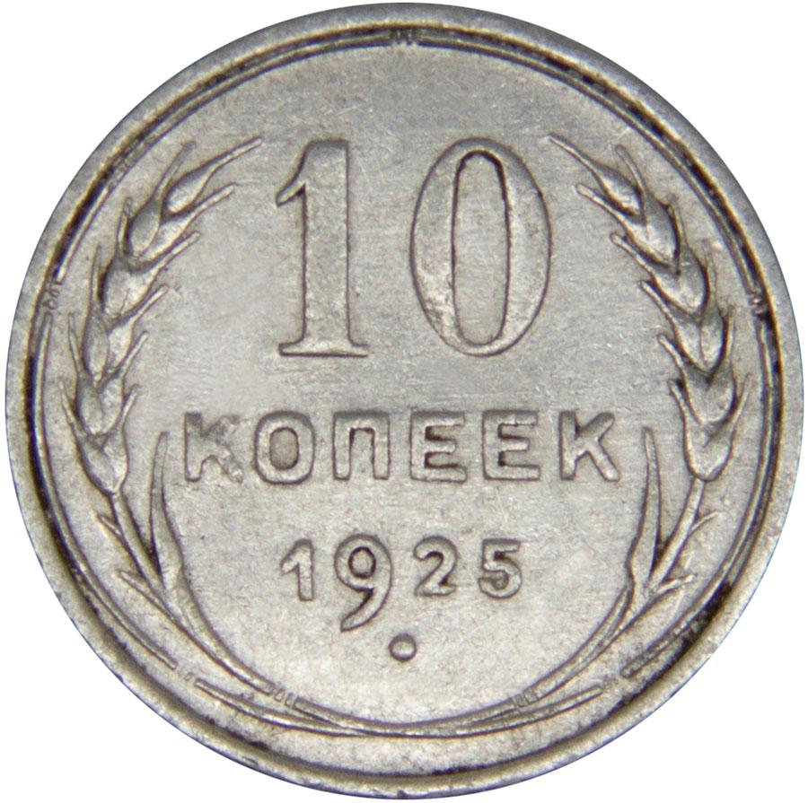 Фото - Монета номиналом 10 копеек. Сохранность VF. СССР, 1925 год монета номиналом 15 копеек ссср 1955 год