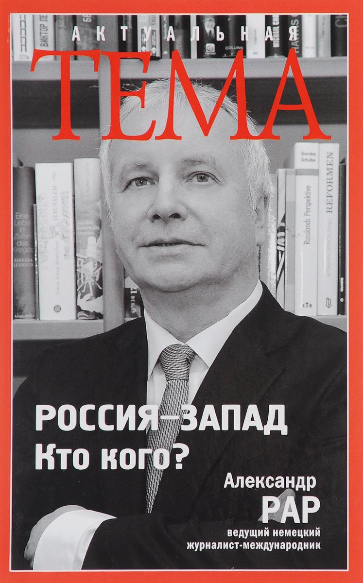 Александр Рар Россия-Запад. Кто кого?