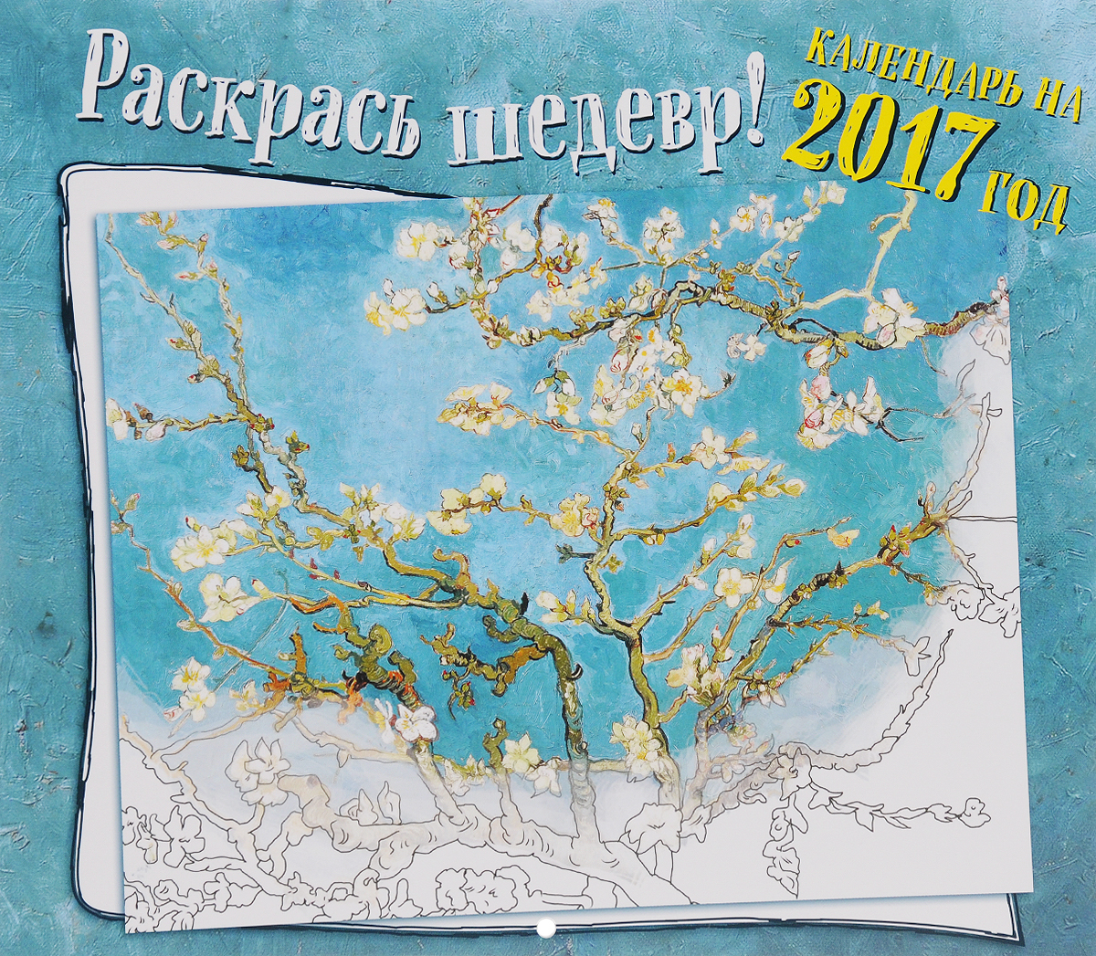 Календарь 2017 (на скрепке). Раскрась шедевр!