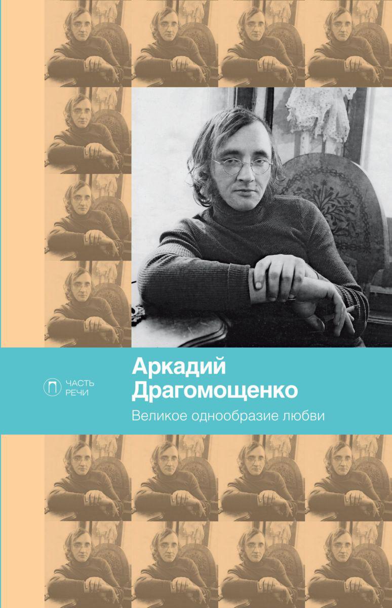 Аркадий Драгомощенко Великое однообразие любви