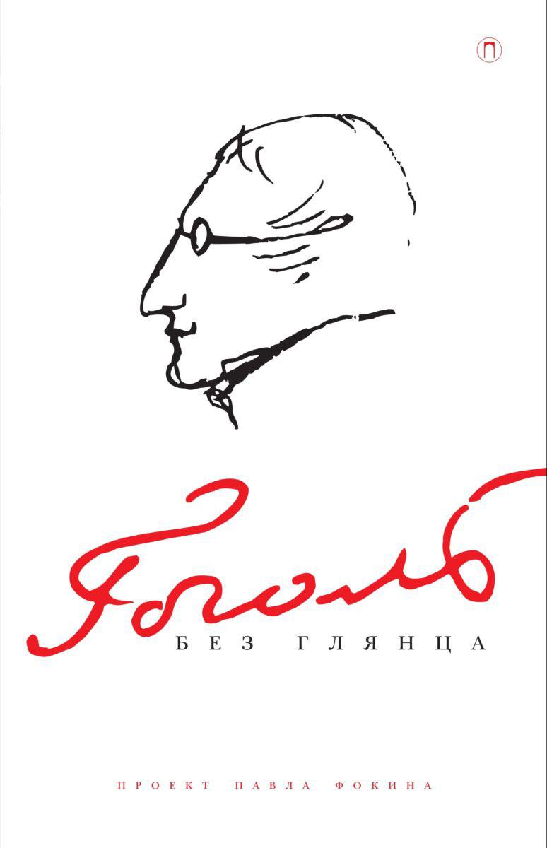 Гоголь без глянца