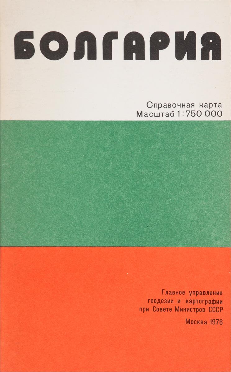 Болгария. Справочная карта замбия справочная карта