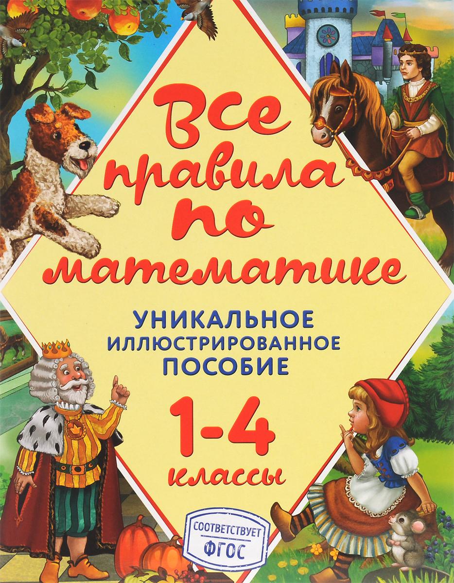 А. М. Горохова Все правила по математике. 1-4 классы