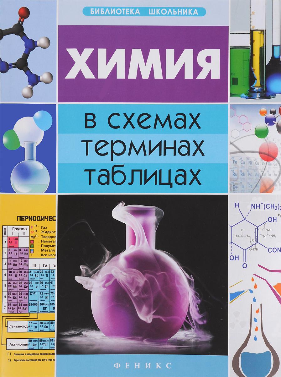 Н. Э. Варавва Химия в схемах, терминах, таблицах