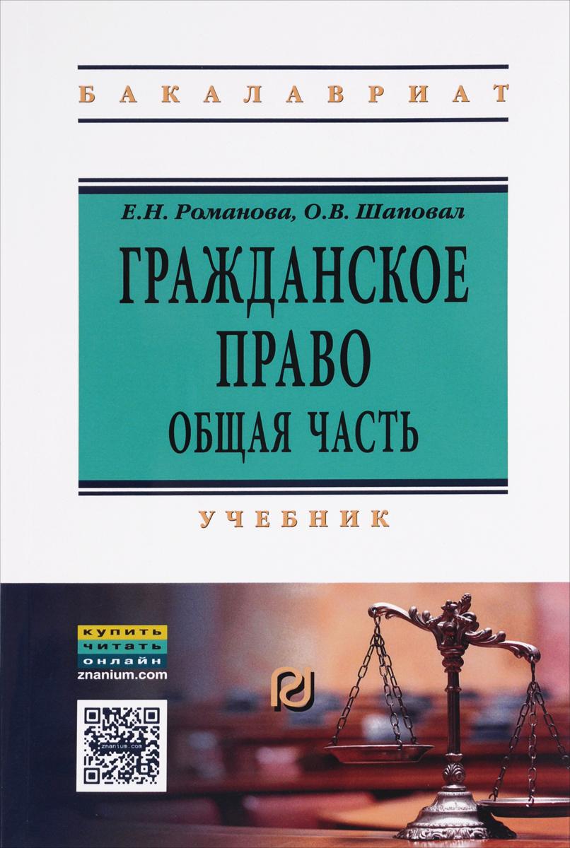 Е. Н. Романова, О. В. Шаповал Гражданское право. Общая часть. Учебник зенин и гражданское право общая часть учебник