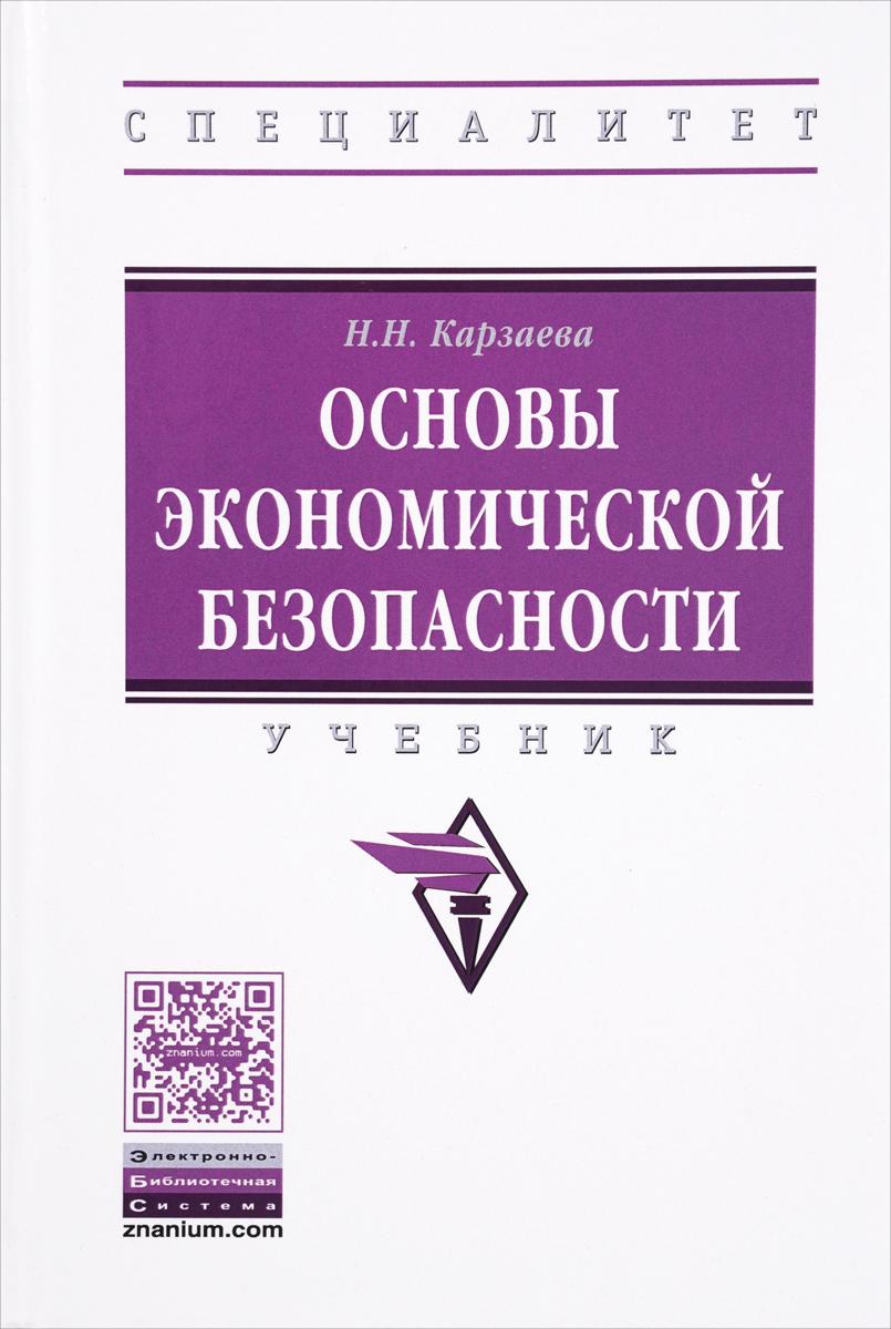 Н. Н. Карзаева Основы экономической безопасности. Учебник