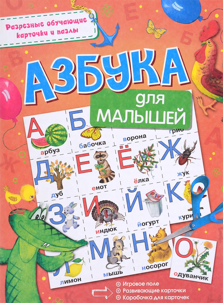 Александрова Ольга Викторовна Азбука для малышей