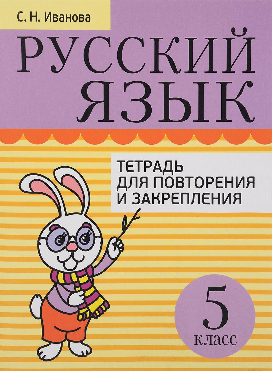 С. Н. Иванова Русский язык. 5 класс. Тетрадь для повторения и закрепления