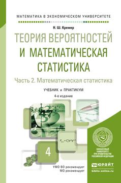 Н. Ш. Кремер Теория вероятностей и математическая статистика. В 2 частях. Часть 2. Математическая статистика. Учебник и практикум