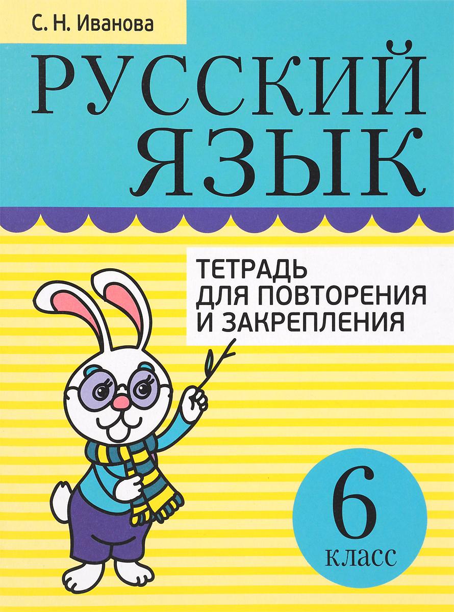 С. Н. Иванова Русский язык. 6 класс. Тетрадь для повторения и закрепления