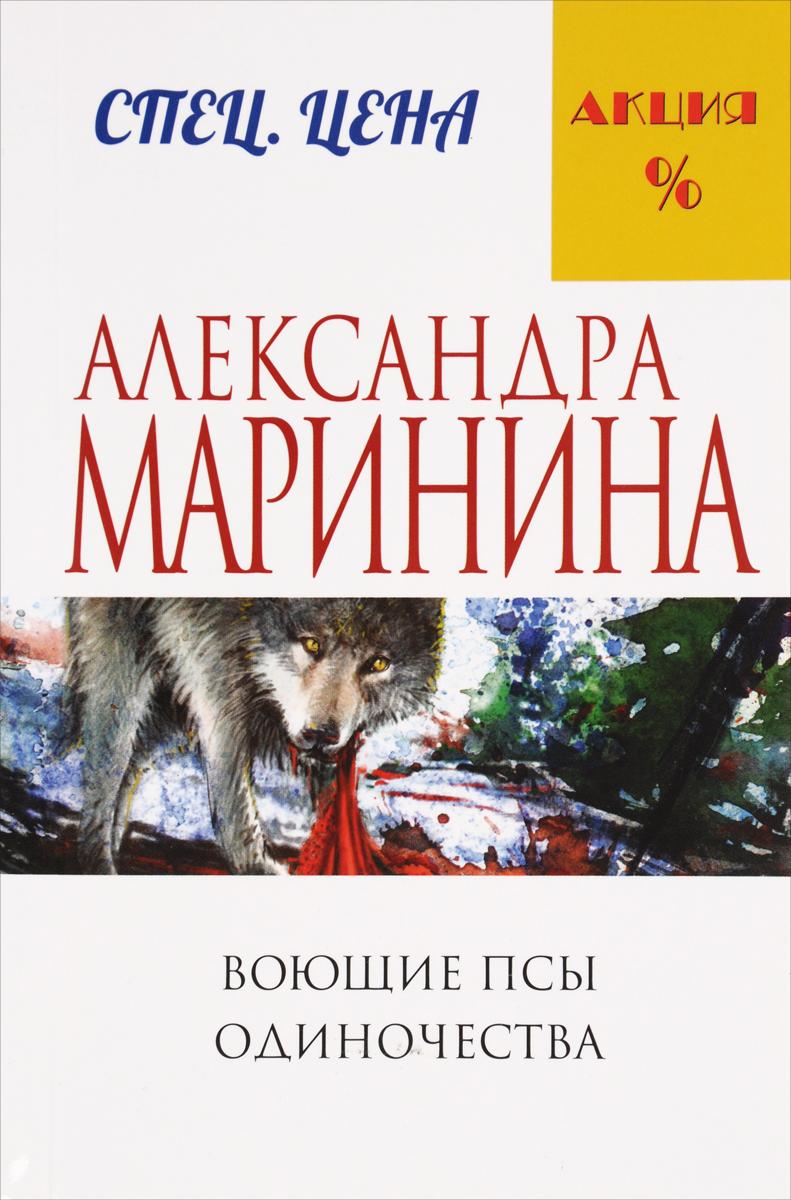 Александра Маринина Воющие псы одиночества
