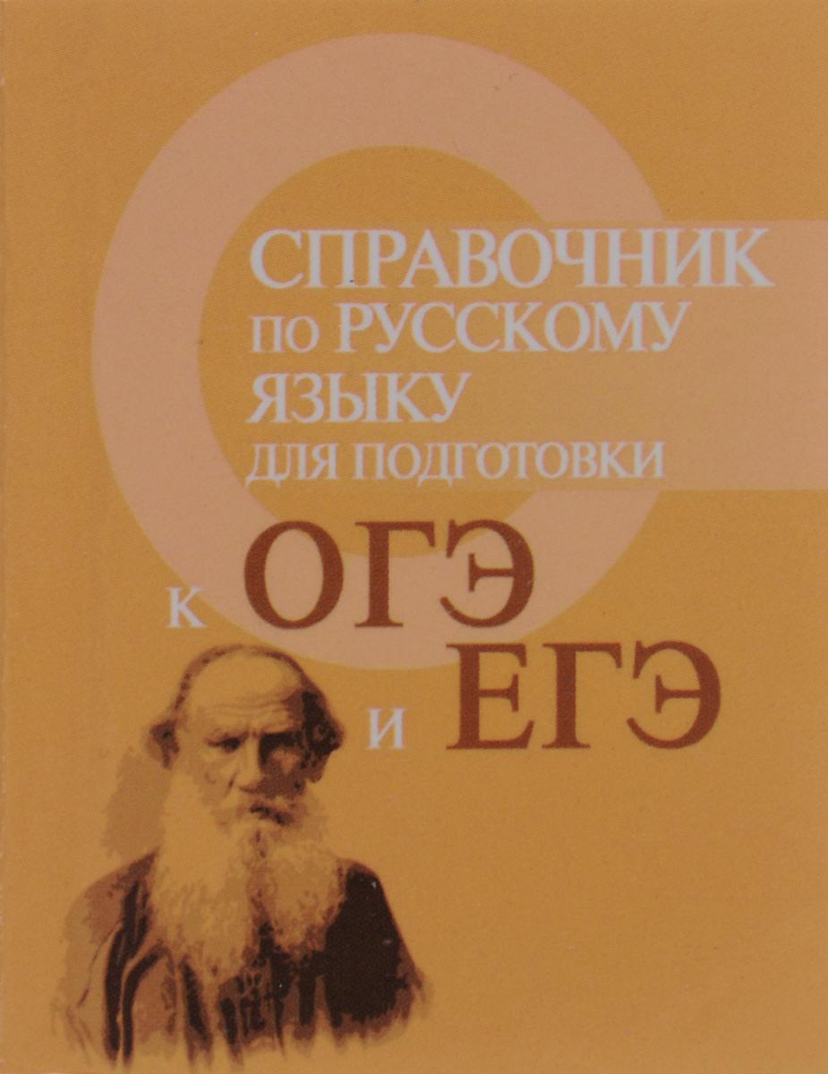 Справочник по русскому языку для подготовки к ОГЭ и ЕГЭ (миниатюрное издание)