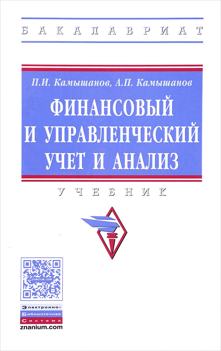 П. И. Камышанов, А. П. Камышанов Финансовый и управленческий учет и анализ. Учебник