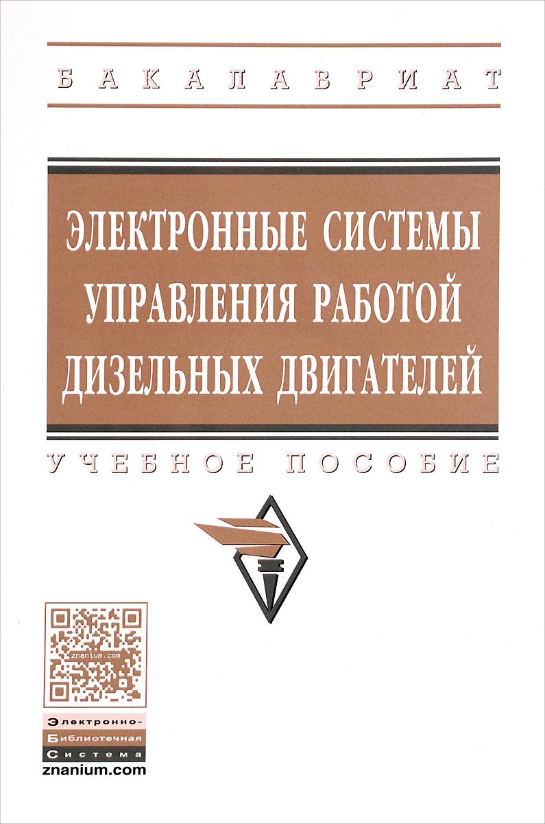Электронные системы управления работой дизельных двигателей. Учебное пособие
