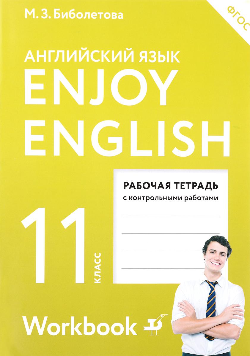 М. З. Биболетова, Е. Е. Бабушис, Н. Д. Снежко Enjoy English 11: Workbook / Английский язык. 11 класс. Рабочая тетрадь