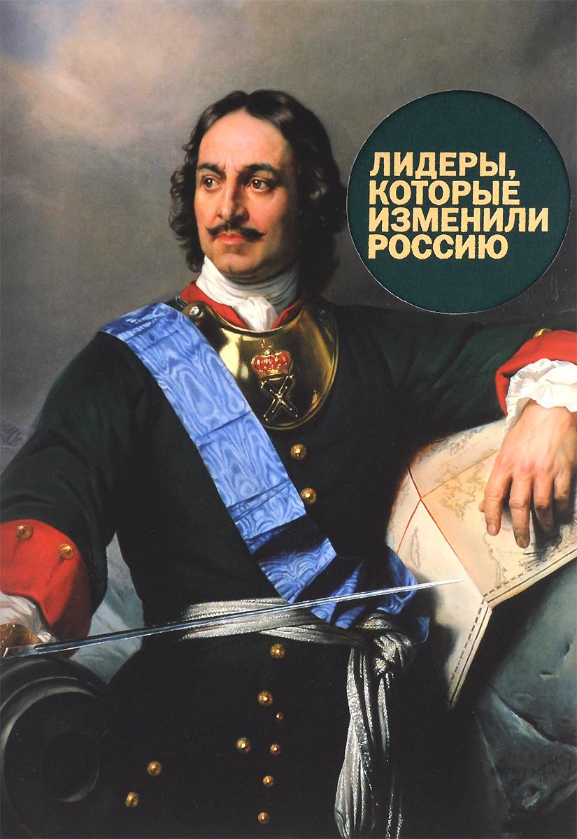 Радислав Гандапас Лидеры, которые изменили Россию