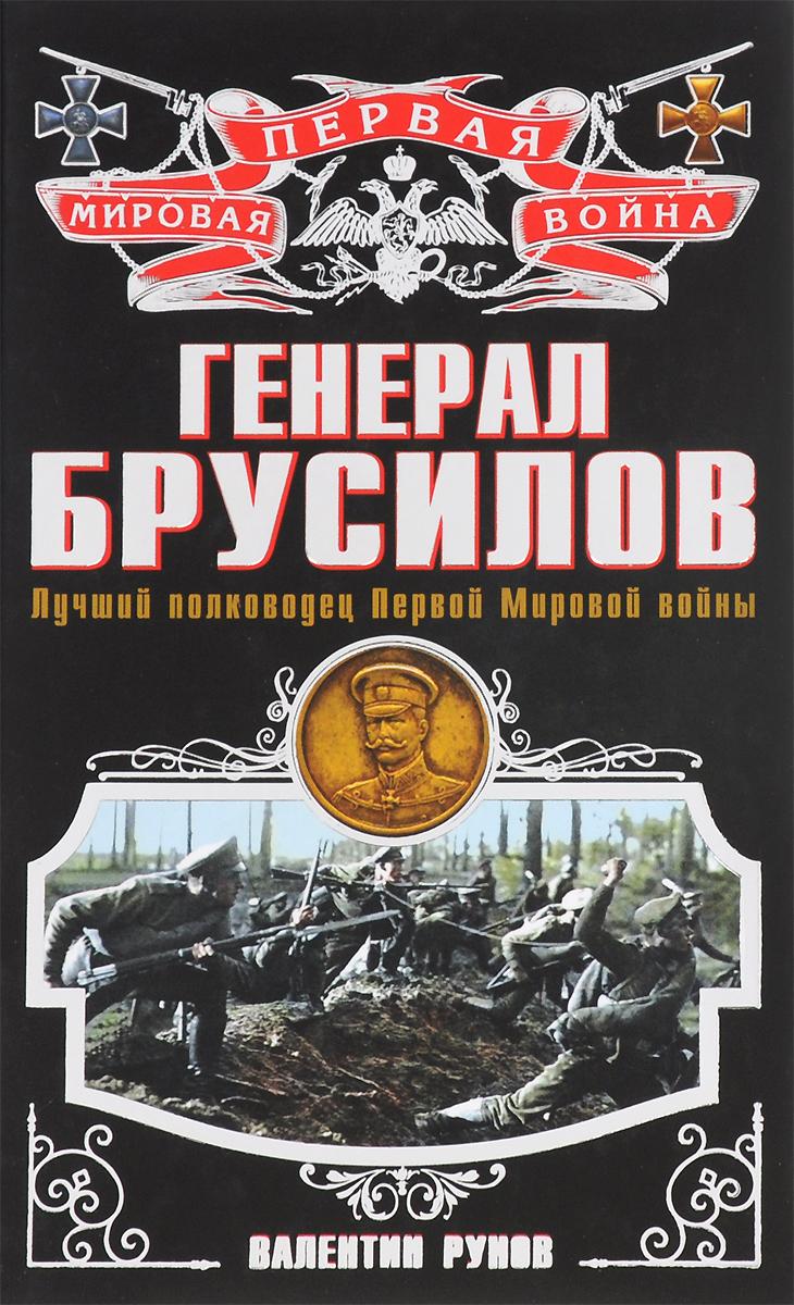 Валентин Рунов Генерал Брусилов. Лучший полководец Первой мировой войны