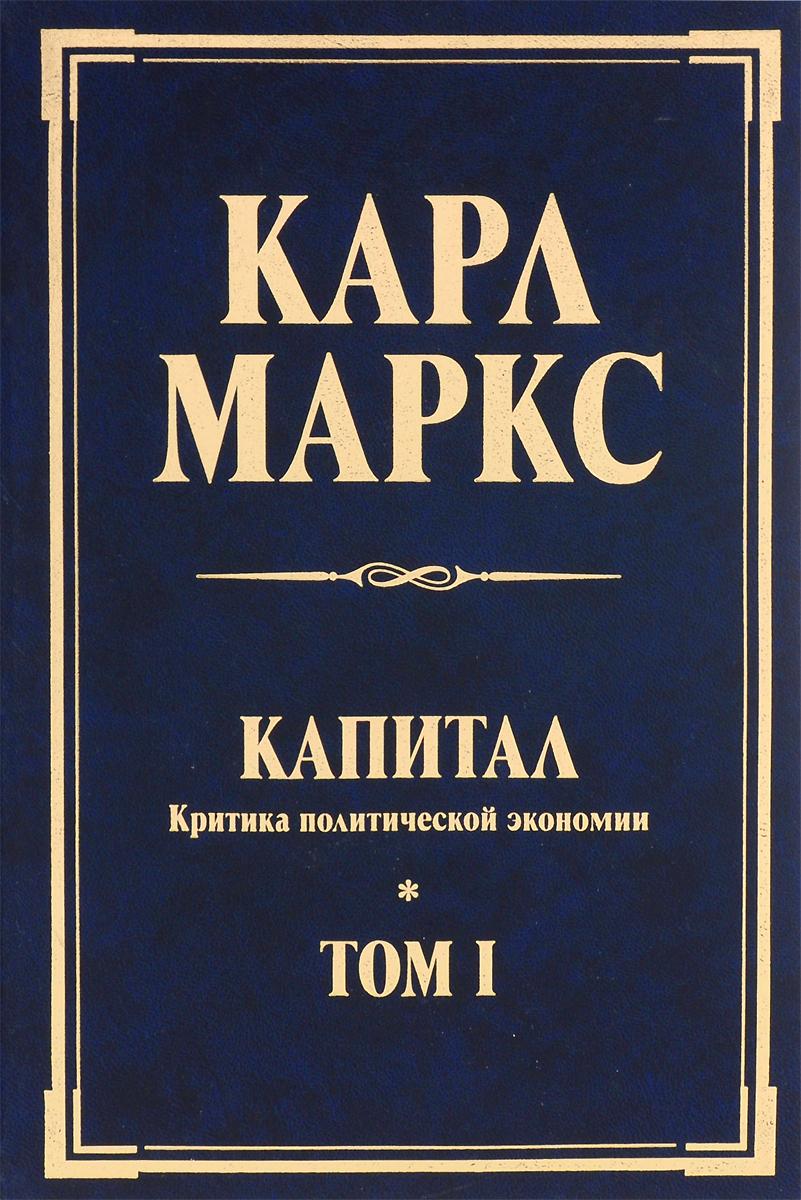 фото книги капитал маркса год весной осенью