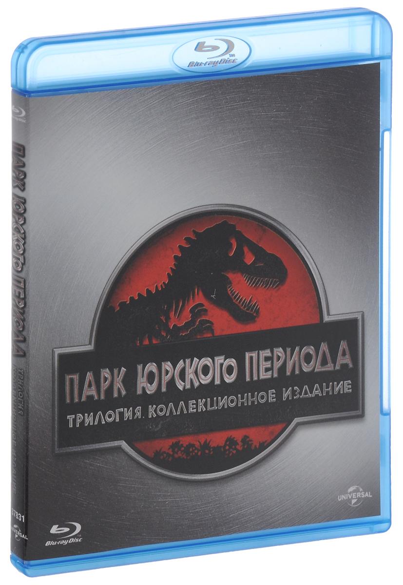 Парк Юрского Периода: Трилогия (3 Blu-ray) хоббит трилогия режиссерская версия 6 blu ray 3d 9blu ray