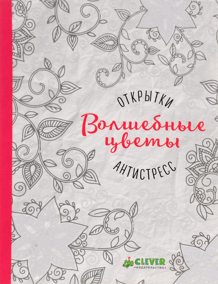 волшебные цветы открытки антистресс купить в интернет магазине Ozon с быстрой доставкой