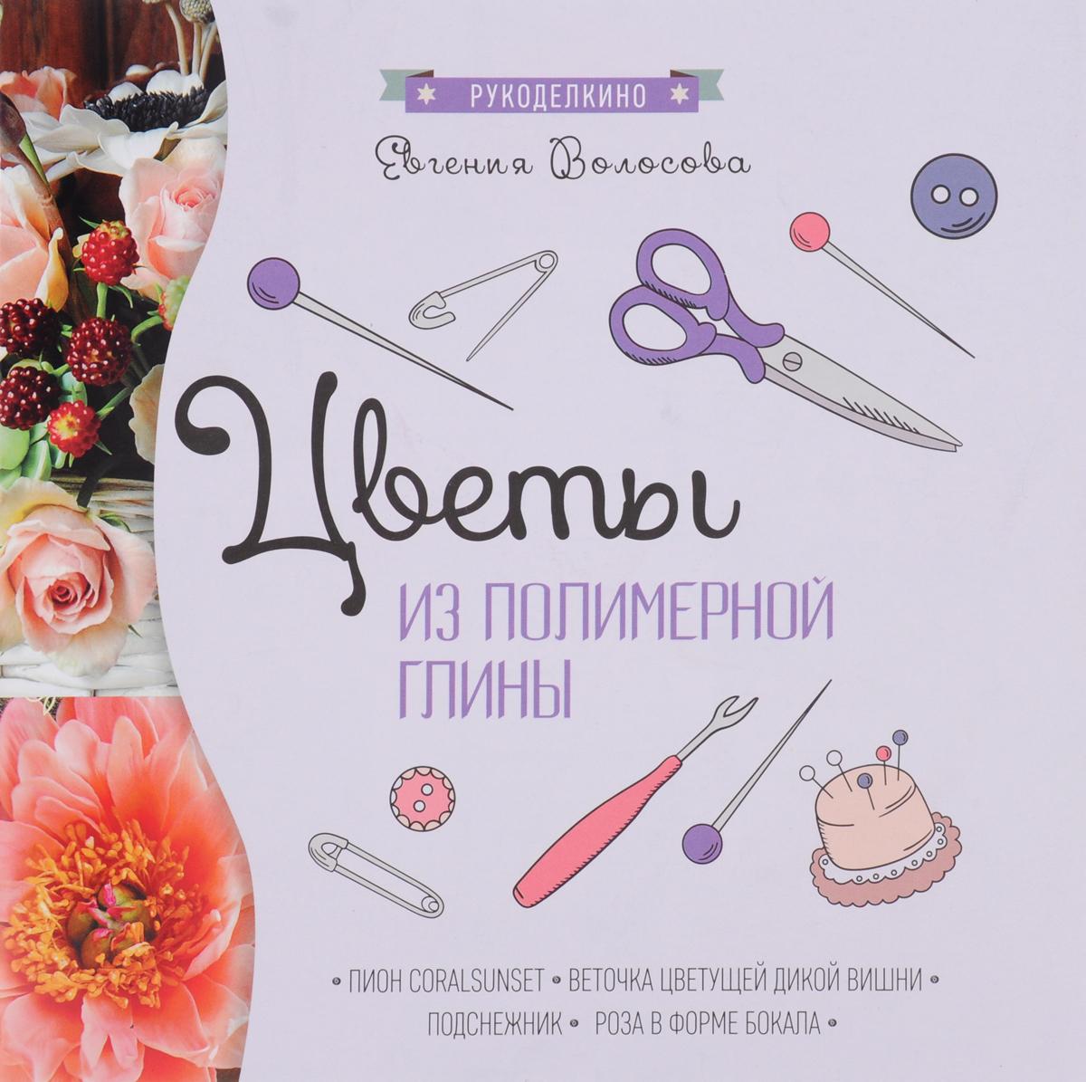 Евгения Волосова Цветы из полимерной глины королева е весенние цветы из полимерной глины подробные мастер классы