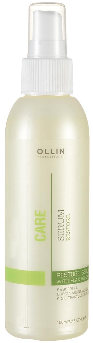 Ollin Сыворотка восстанавливающая с экстрактом семян льна Care Restore Serum With Flax Seeds 150 мл сыворотка спрей восстанавливающая 150 мл