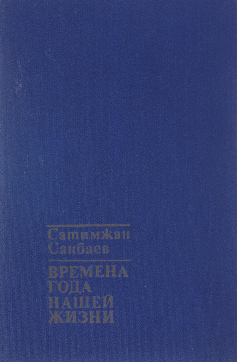 Санбаев С. Времена года нашей жизни