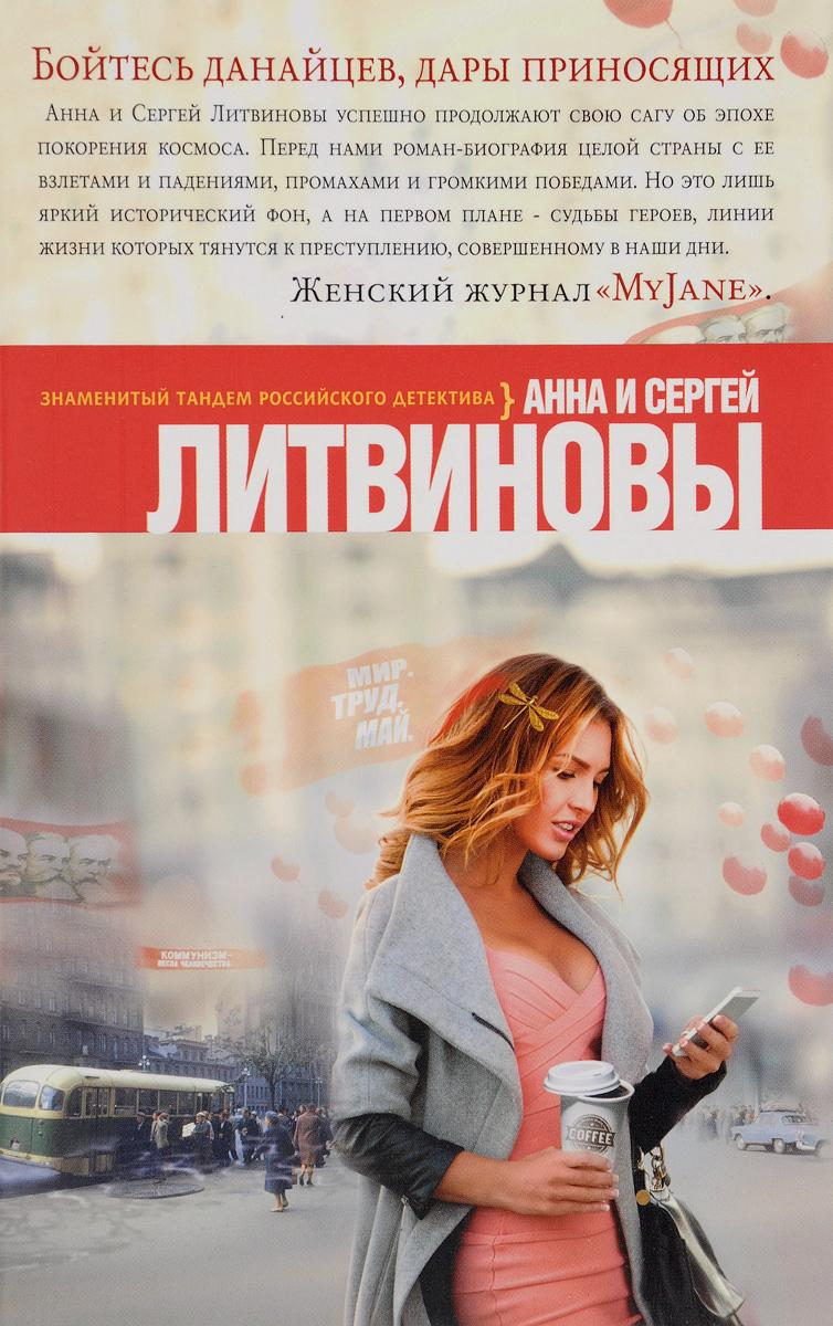 Анна и Сергей Литвиновы Бойтесь данайцев, дары приносящих