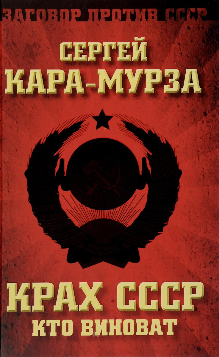 Сергей Кара-Мурза Крах СССР. Кто виноват