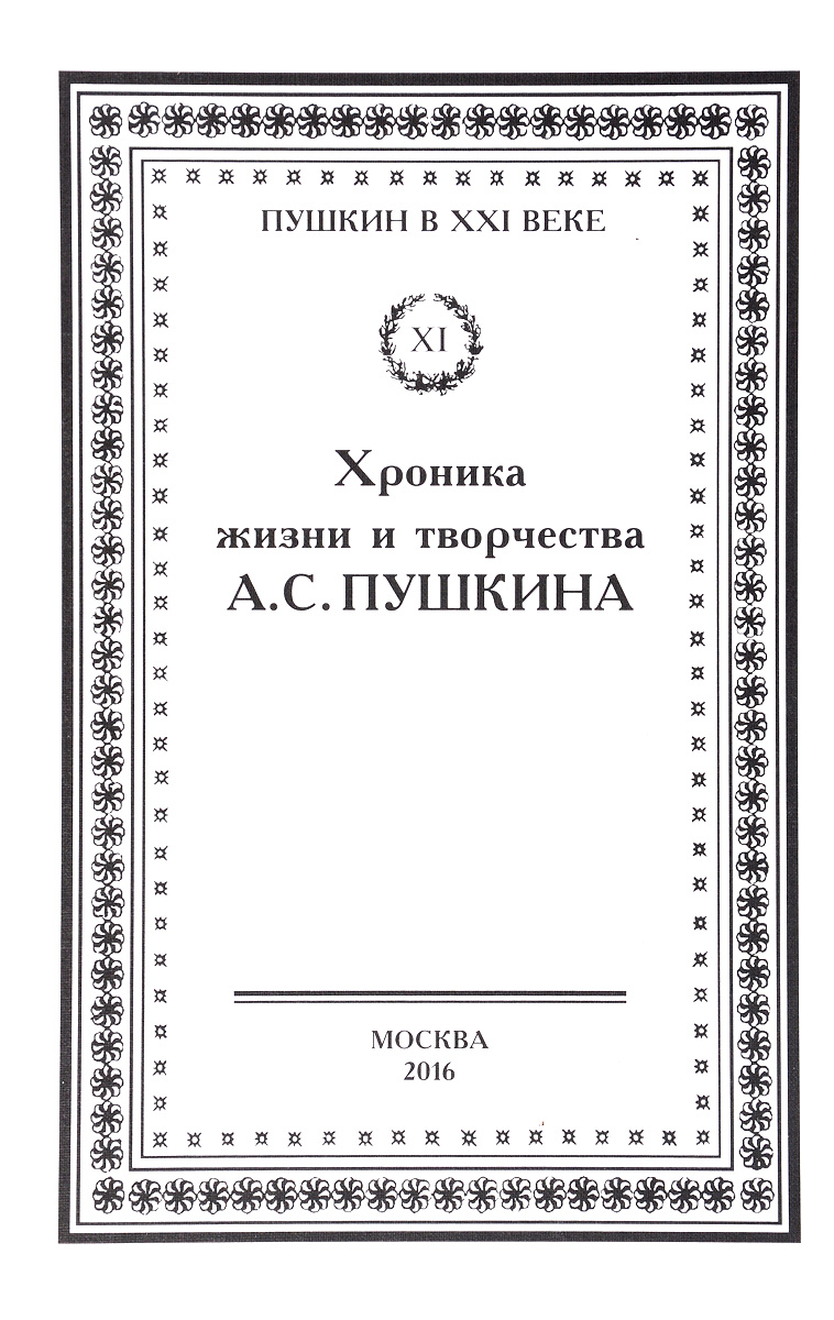 Хроника жизни и творчества А. С. Пушкина. В 3 томах. 1826-1837. Том 3. Книга 1. 1835 - сентябрь 1836