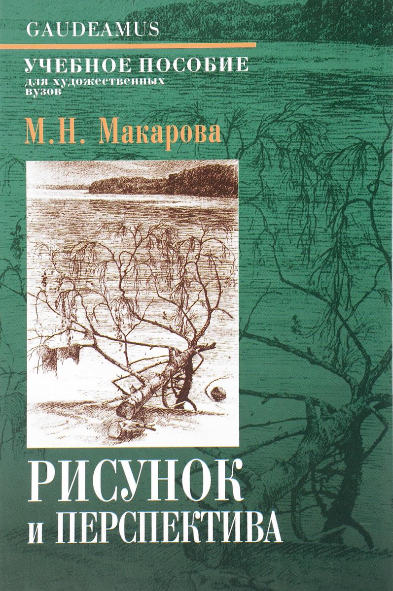 М. Н. Макарова Рисунок и перспектива. Теория и практика. Учебное пособие