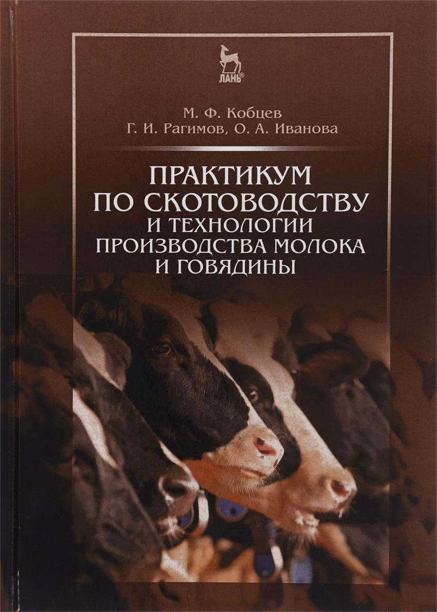 М. Ф. Кобцев Практикум по скотоводству и технологии производства молока и говядины. Учебное пособие
