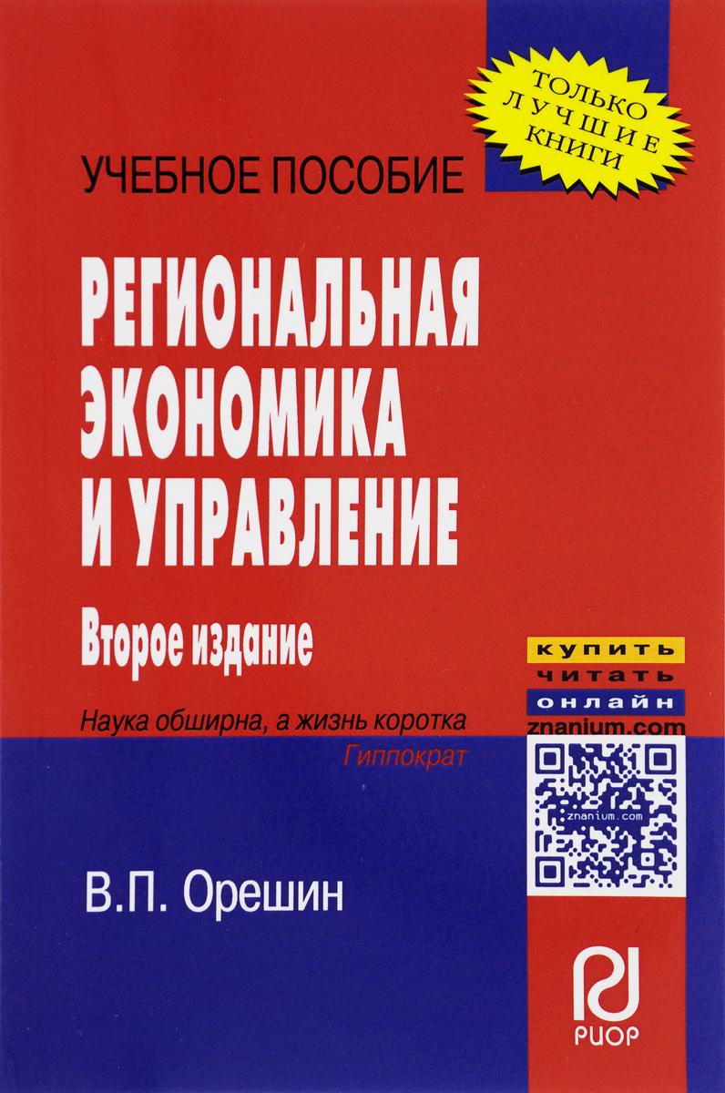В. П. Орешин Региональная экономика и управление. Учебное пособие цена и фото