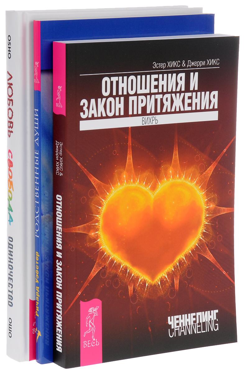 Ошо, Ричард Уэбстер, Эстер & Джерри Хикс Любовь, свобода, одиночество. Отношения и Закон Притяжения. Родственные души (комплект из 3 книг) красникова о одиночество