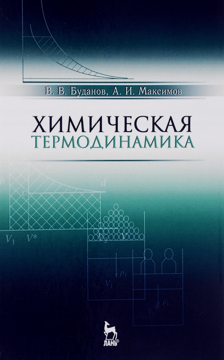 В. В. Буданов, А. И. Максимов Химическая термодинамика. Учебное пособие